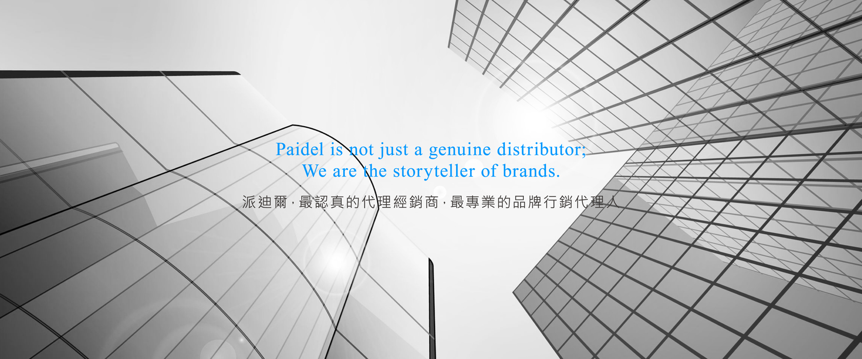 Paidel is not just a genuine distributor;We are the storyteller of brands.派迪爾,最認真的代理經銷商,最專業的品牌行銷代理人